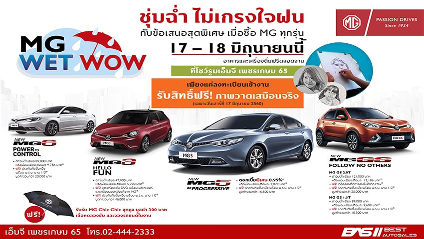 TC-MG RAINY PROMOTION-14.75x20n