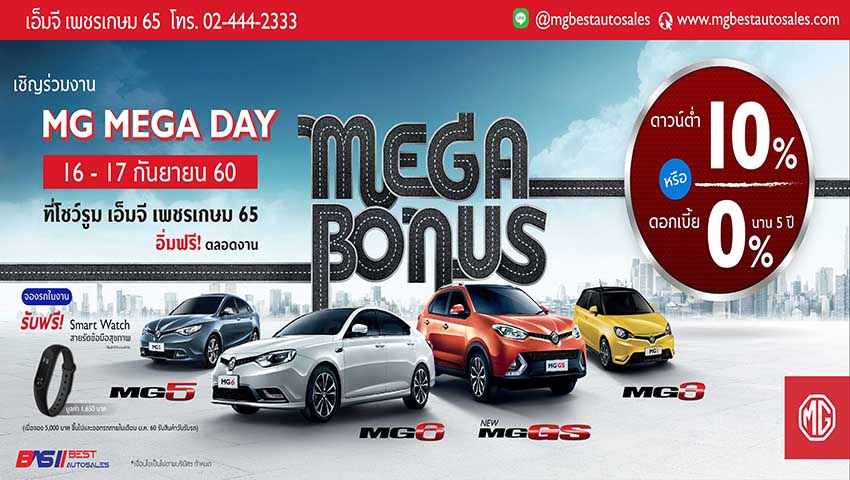 MEGA DAY_PKS