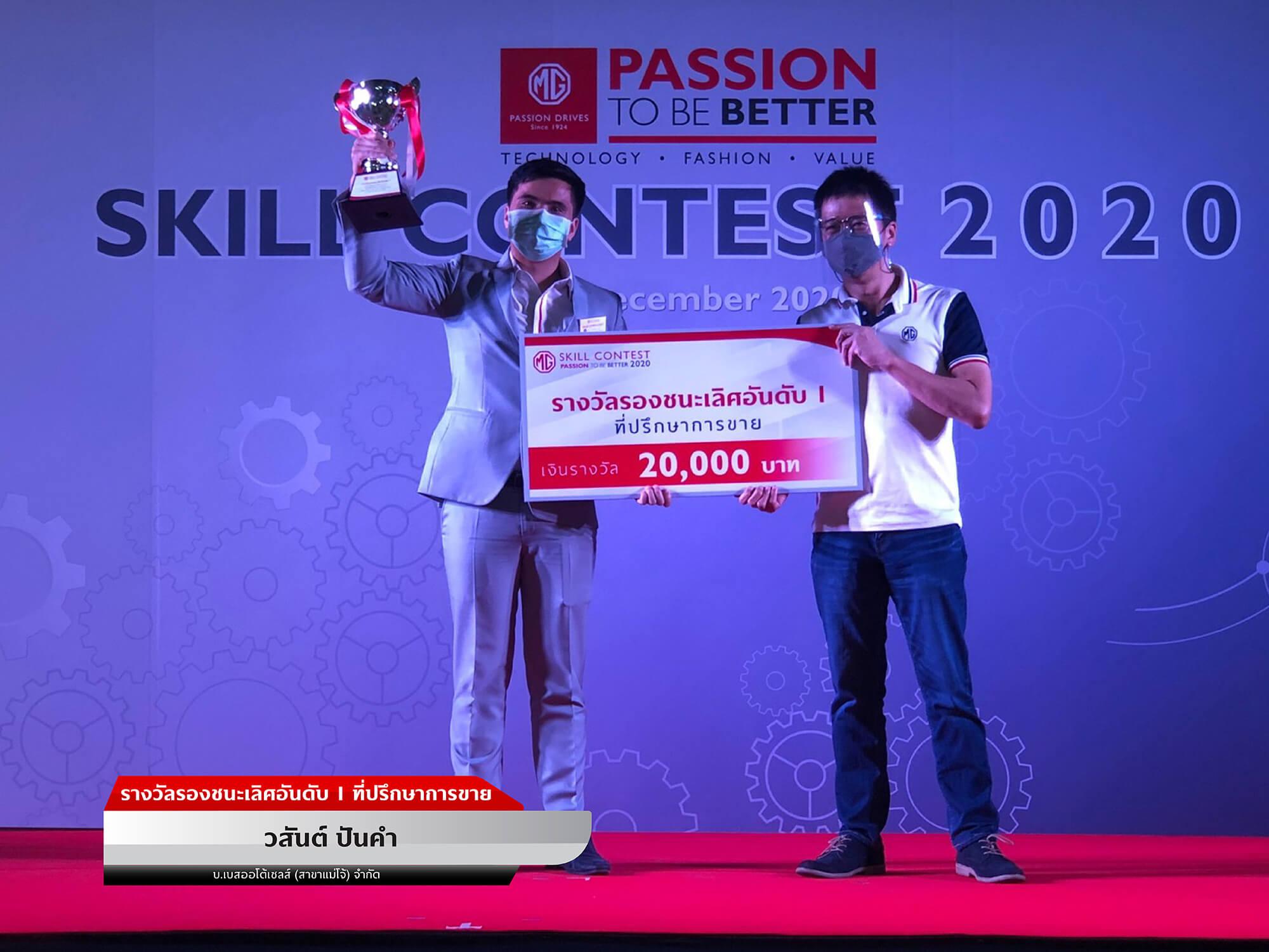 05 Skill Contest Award-03