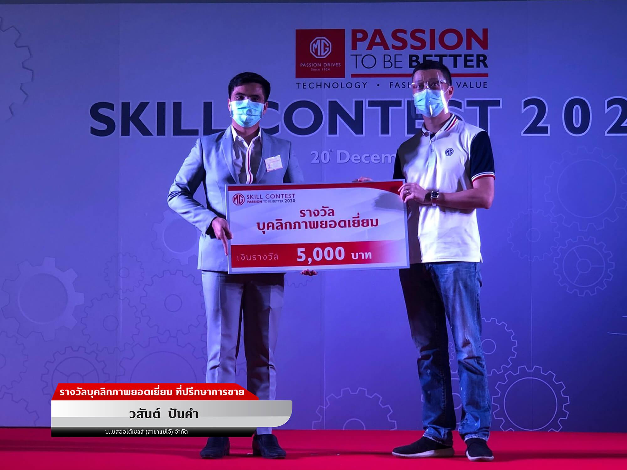 06 Skill Contest Award-04