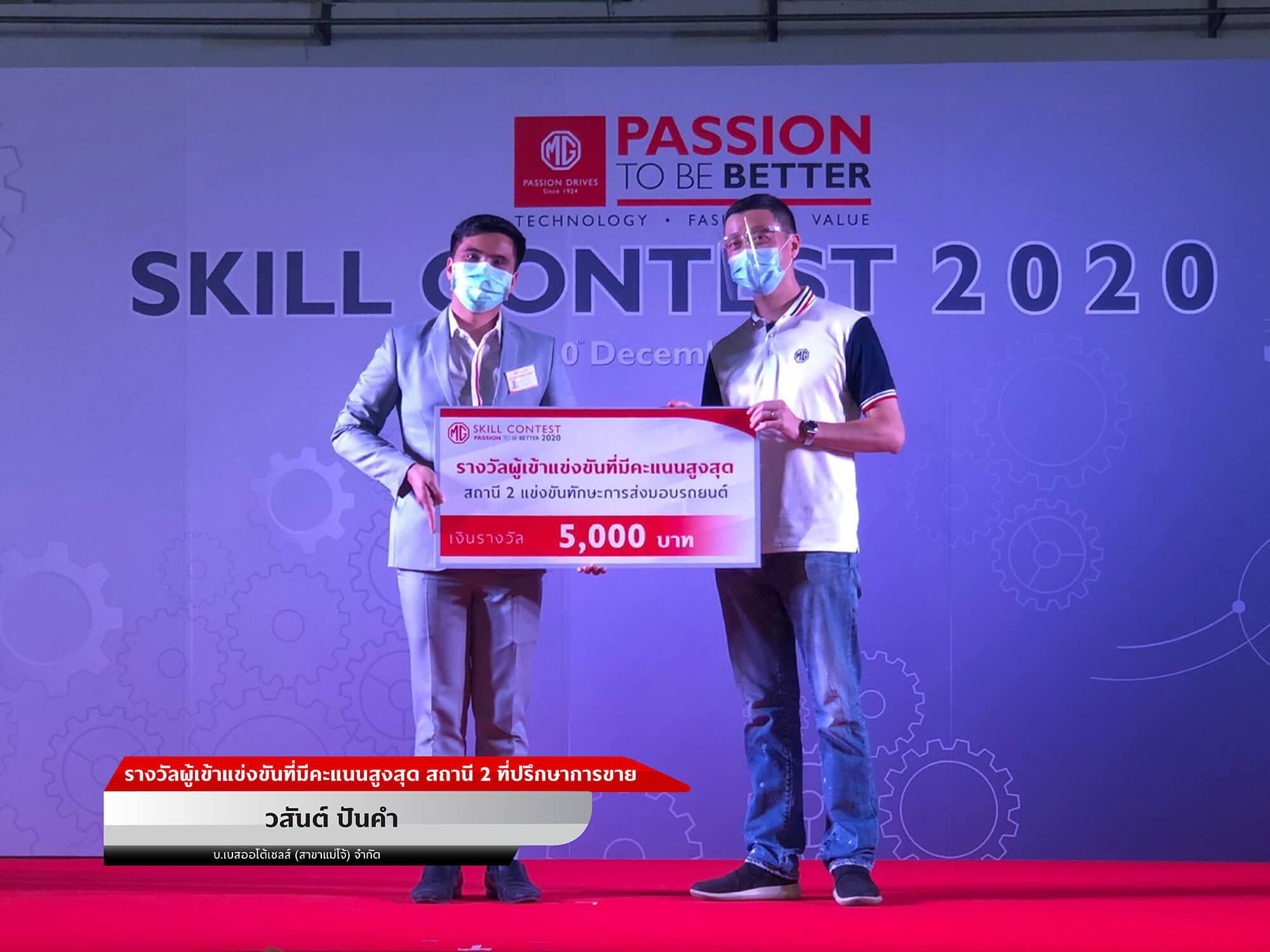 07 Skill Contest Award-05