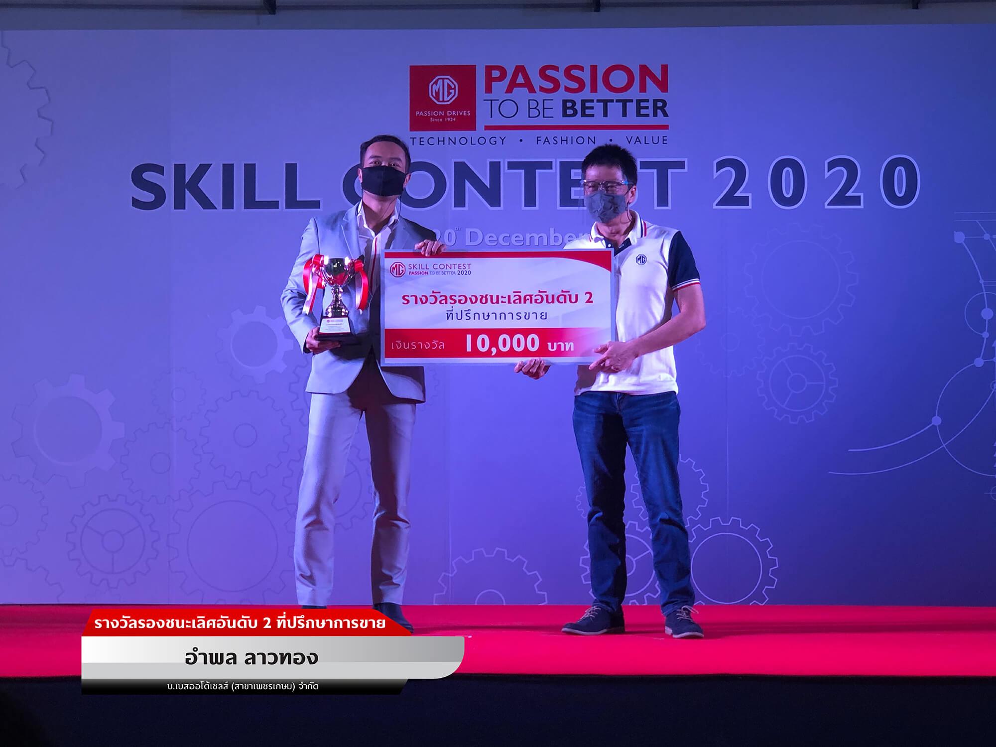 08 Skill Contest Award-02