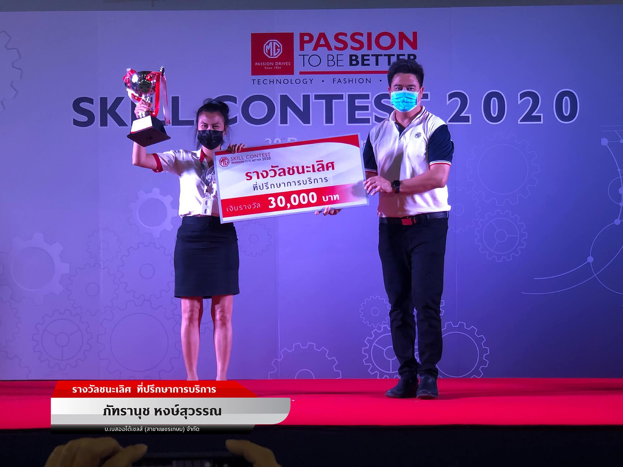 10 Skill Contest Award-01
