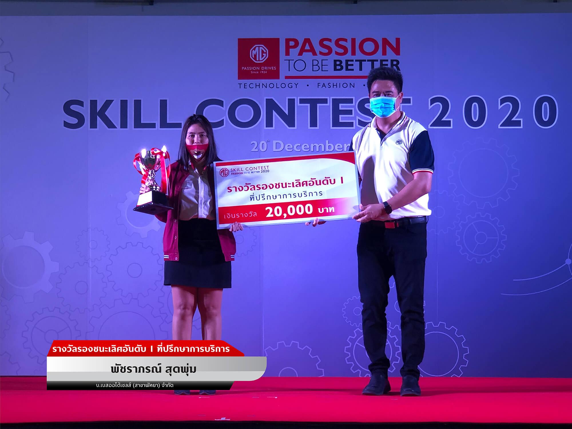11 Skill Contest Award-06