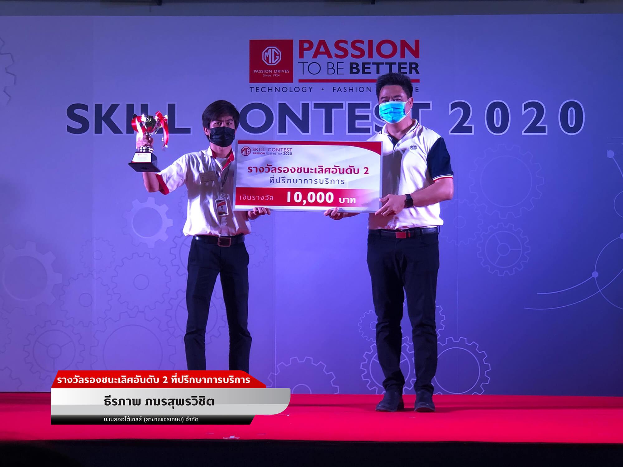 12 Skill Contest Award-07