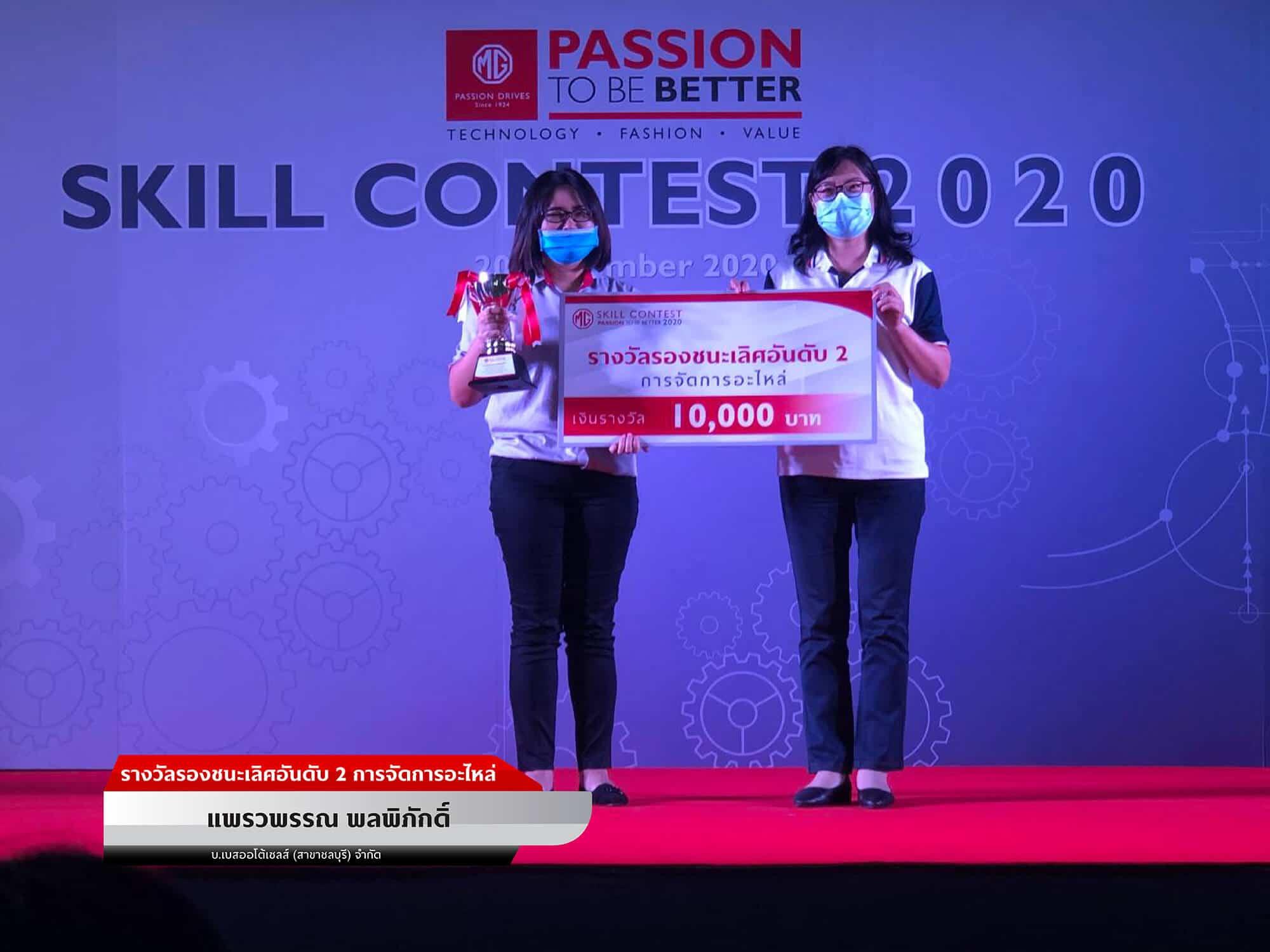 13 Skill Contest Award-08