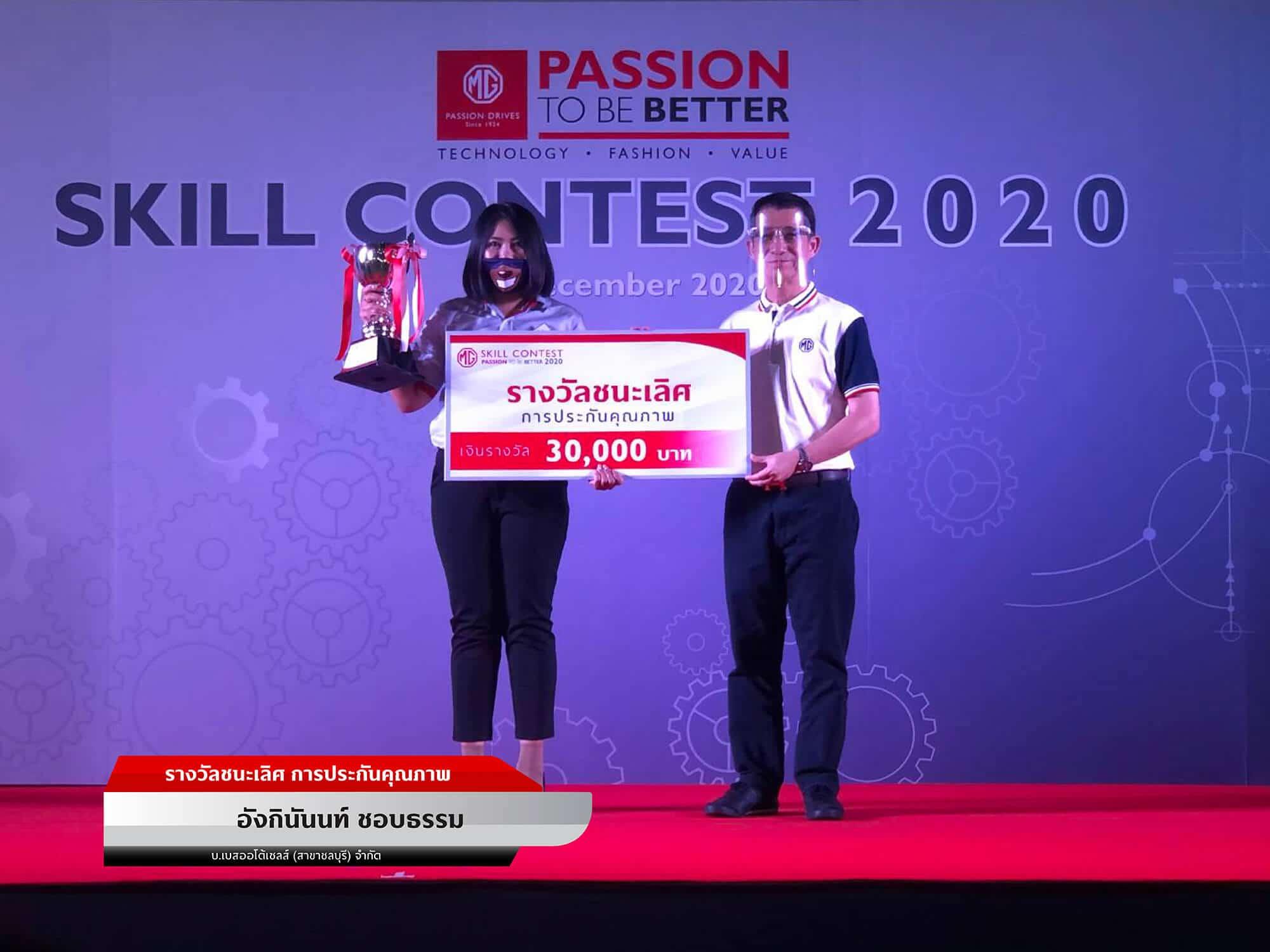 14 Skill Contest Award-09