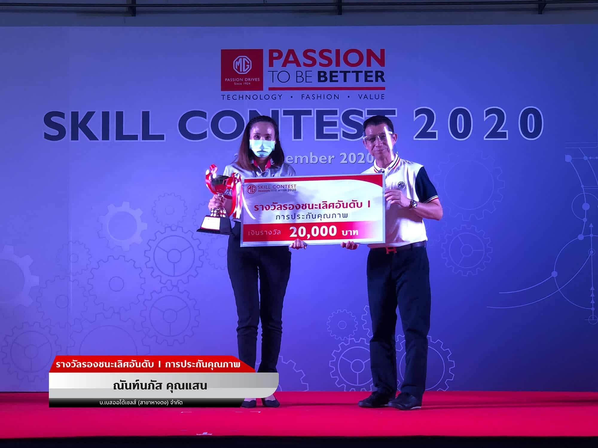 15 Skill Contest Award-10