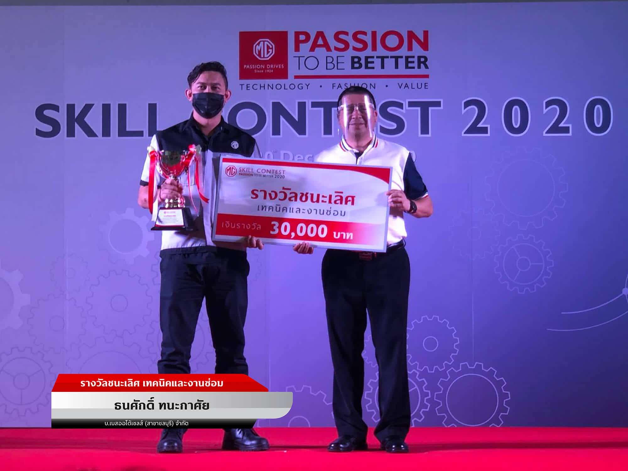 16 Skill Contest Award-11