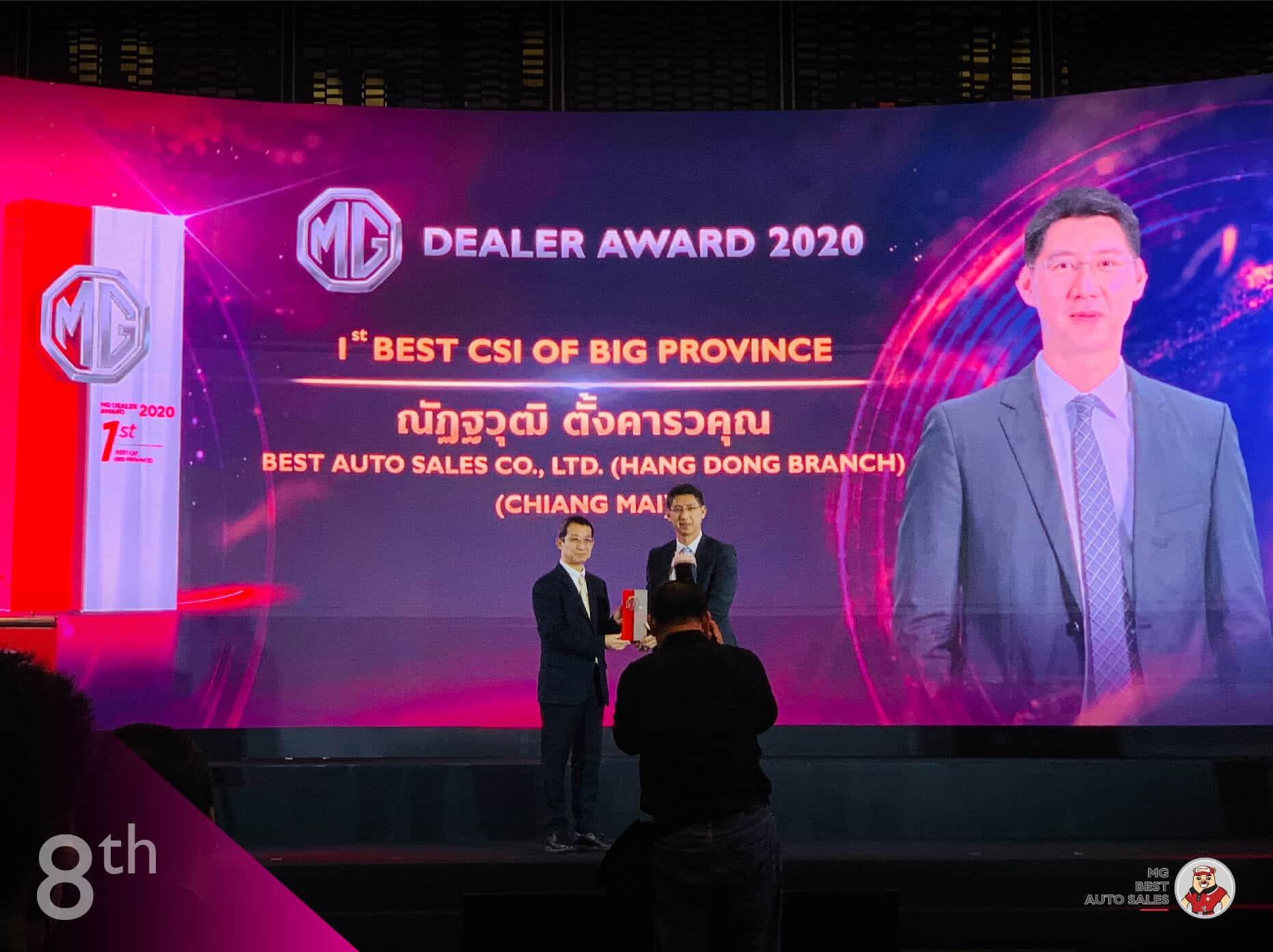 8-รางวัล 1st Best CSI of Big Provinceเอ็มจี เชียงใหม่ หางดง