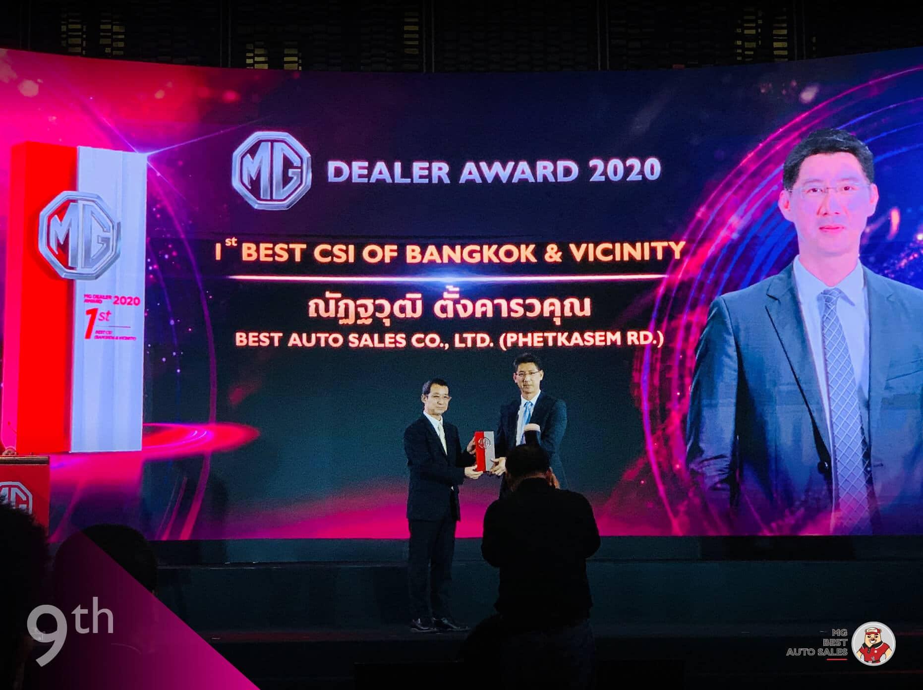 9-รางวัล 1st Best CSI of Bangkok&Vicinityเอ็มจี เพชรเกษม 65